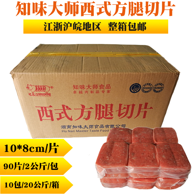 Zhiwei master square leg slice 2kg * 10 packet hand grasping pie pizza sandwich western ham slice whole box delivery