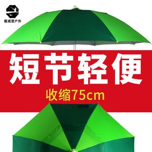 戴威营钓鱼伞三折叠短节万向遮阳防晒防雨户外渔伞大伞钓鱼雨伞