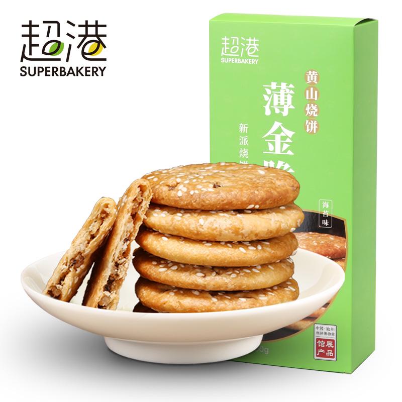 超港薄金脆新黄山烧饼海苔味梅干菜烧饼薄脆饼干休闲小吃盒装