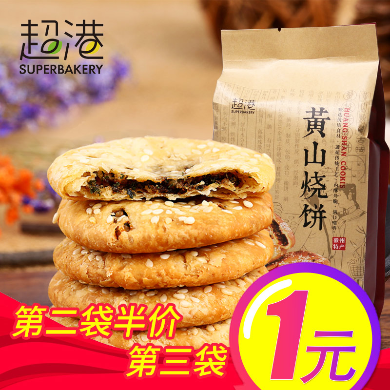 超港黄山小烧饼正宗梅干菜扣肉好吃的网红美食安徽特产小吃薄金脆