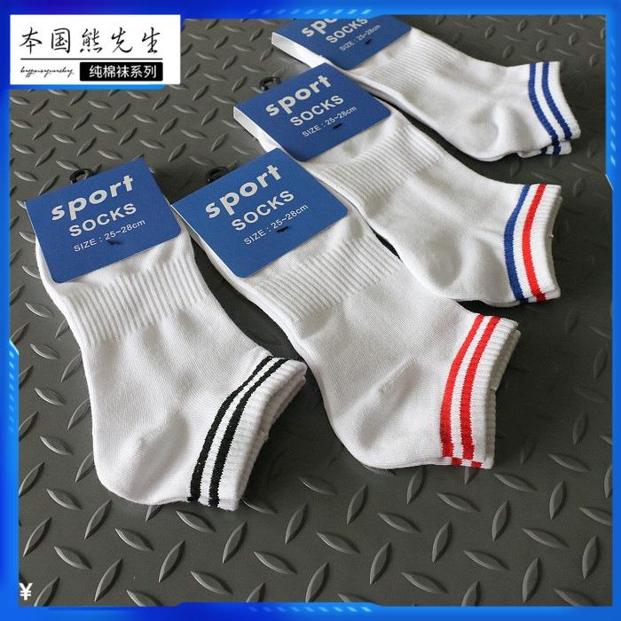 熊先生/春夏纯棉运动袜人气时尚大码男式二道杠条纹bf短袜薄船袜