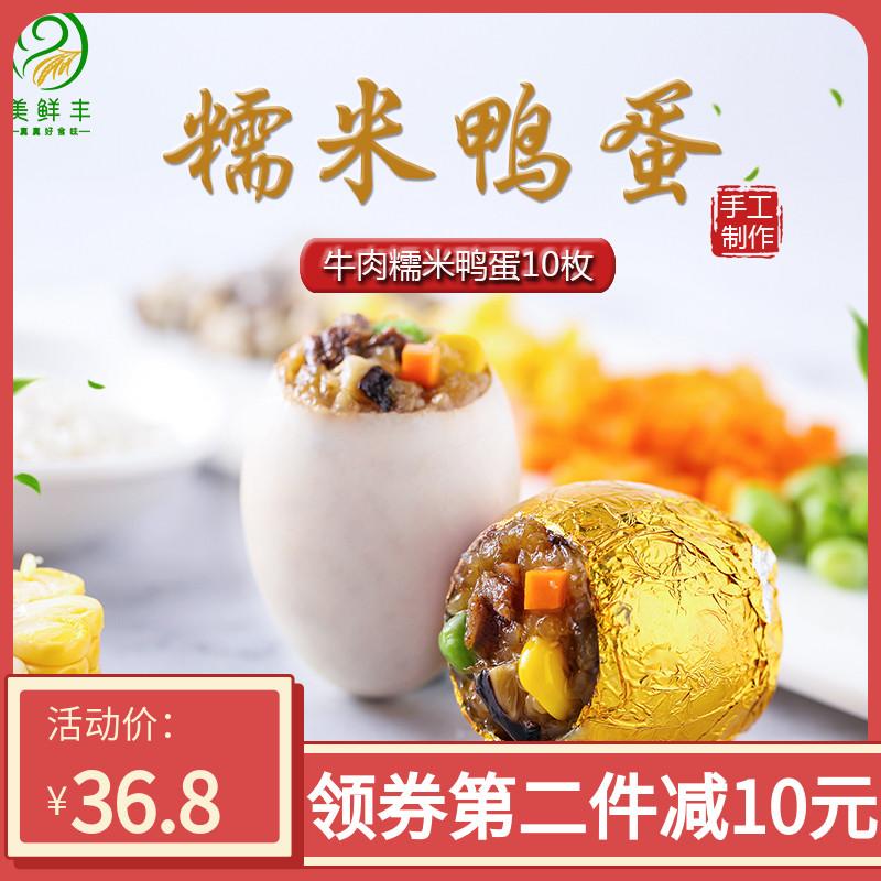 美鲜丰黄金牛肉咸鸭蛋纯手工糯米饭