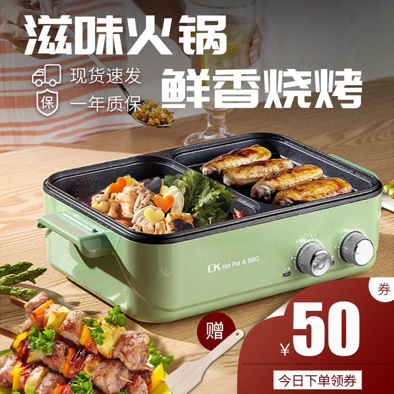 电烧烤炉家用无烟烤串韩式电烤盘涮烤煎多功能室内火锅烧烤一体锅
