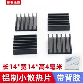 铝制显存散热片 显卡显存铝合金散热片主板 南桥散热片超薄 4mm