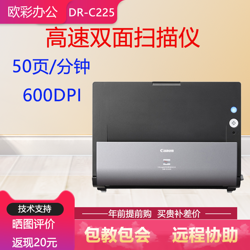 Canon dr-c225ii color high speed paper feeding scanner automatically double-sided scanning ID card office documents