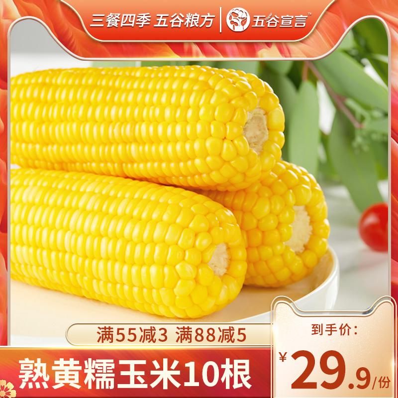 黄糯玉米10根180g*10甜黏玉米棒子