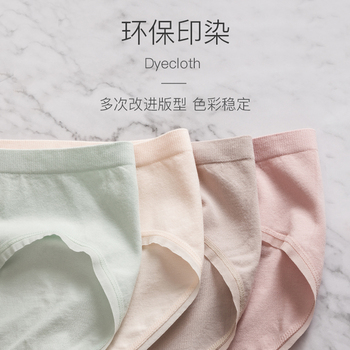 【紫速】石墨烯纯棉内裤4条装