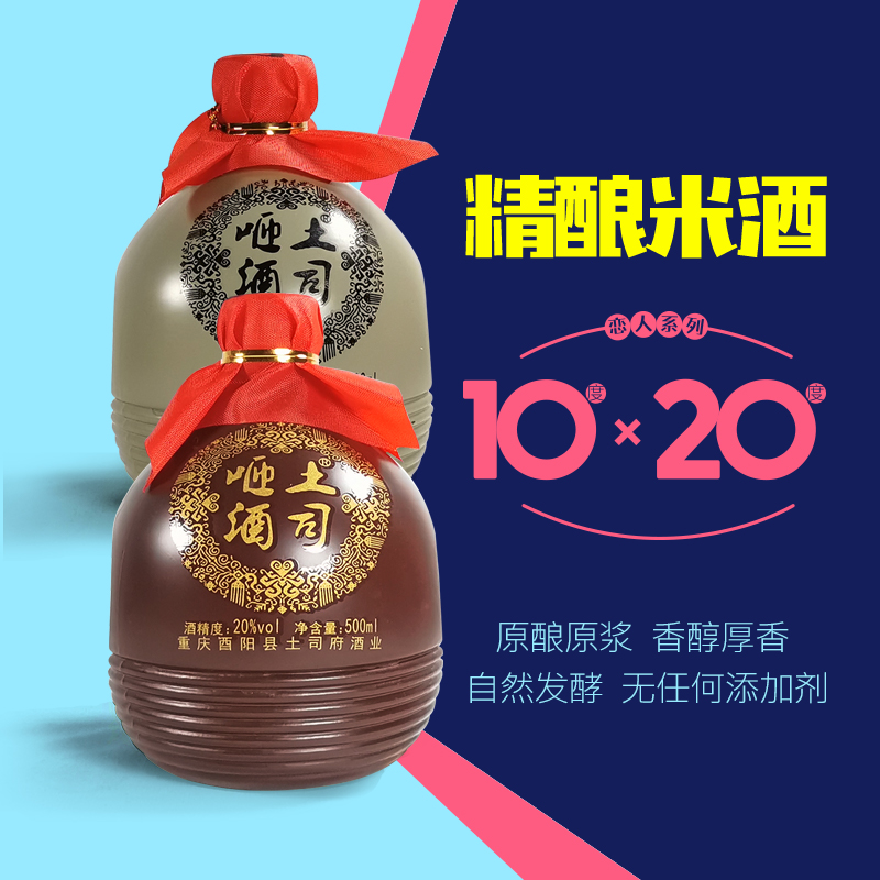 Baqiaofang rice wine, glutinous rice wine, womens low alcohol sweet wine, lovers rice wine, 10 degrees, 20 degrees, 2 bottles