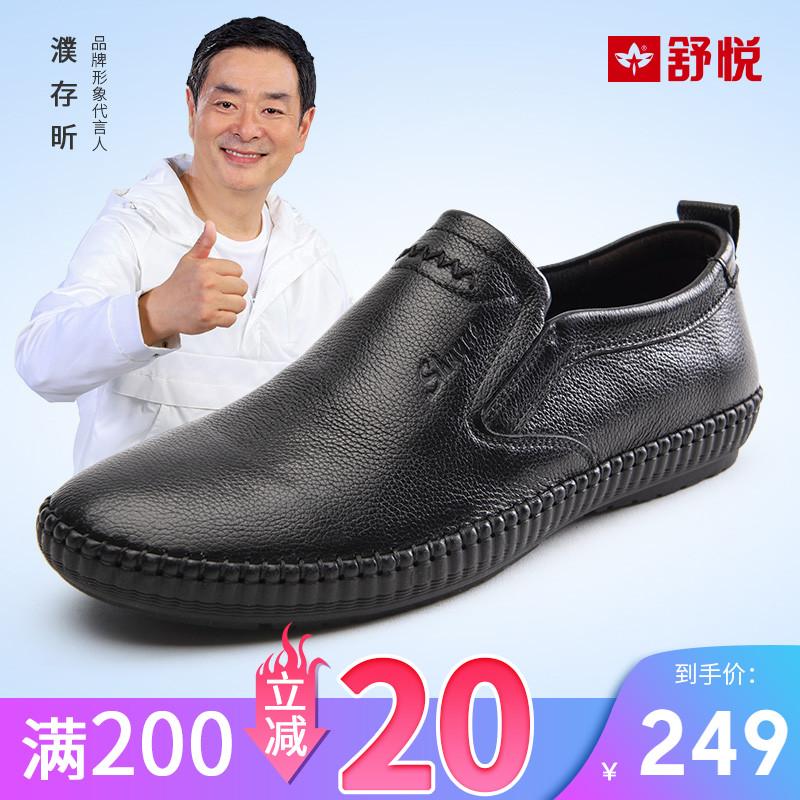舒悦老人鞋休闲皮鞋男中老年人舒适时尚软底轻便(620-12M)