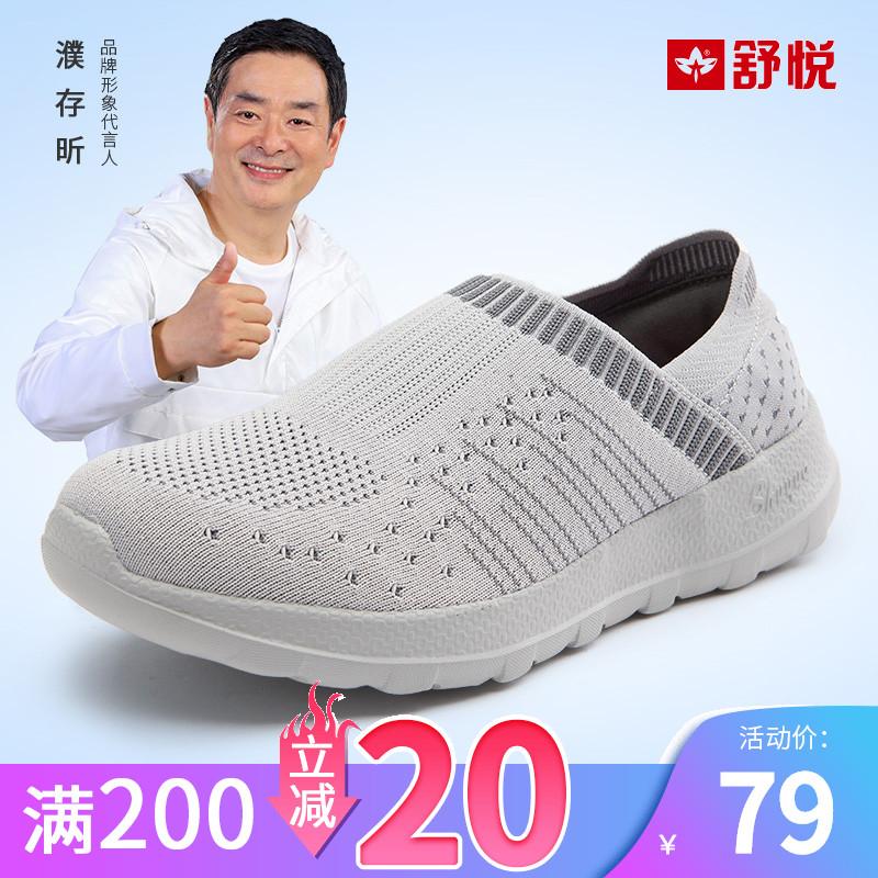 舒悦跑步鞋散步鞋运动轻软老人鞋中老年休闲乐福鞋秋季新品(630-02)