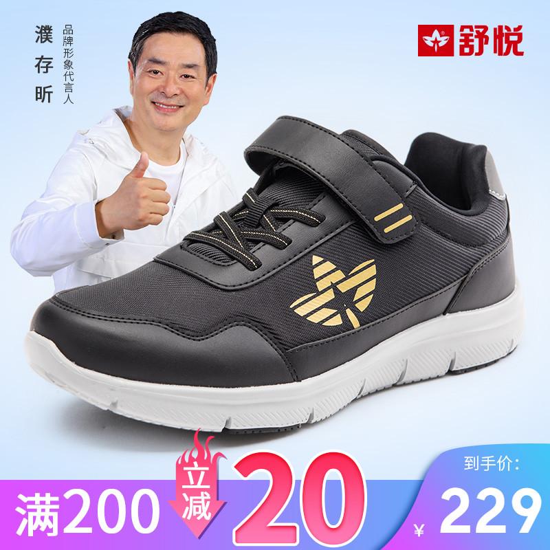 舒悦老人鞋老年健步鞋防滑软底运动休闲春秋款秋冬鞋(620-06)