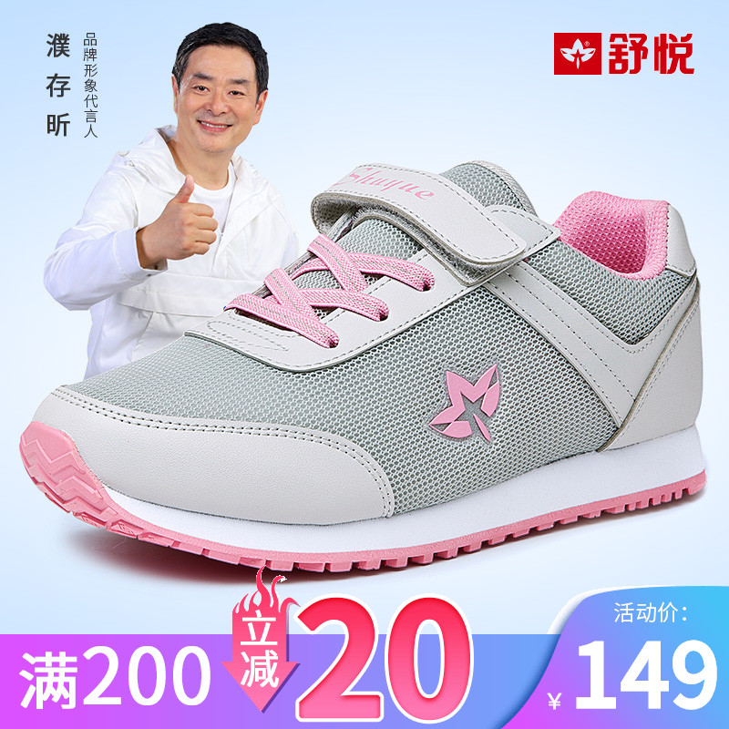 舒悦老人鞋新款夏季透气网面休闲运动鞋旅游老年健步鞋子(333-22)