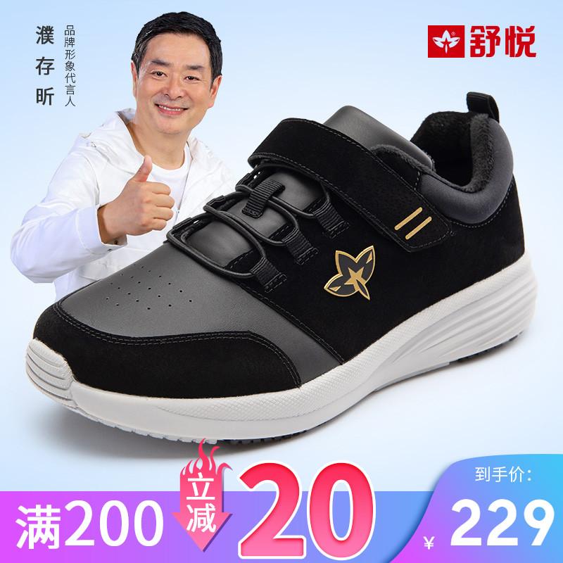 舒悦老人鞋秋季新款软底健步鞋中老年人运动鞋休闲防滑鞋(620-07)
