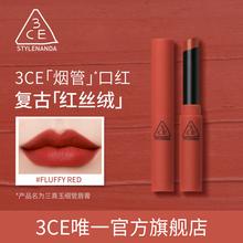 李易峰亲选3CE细管唇膏red丝绒雾面烟管口红fluffy官方正品