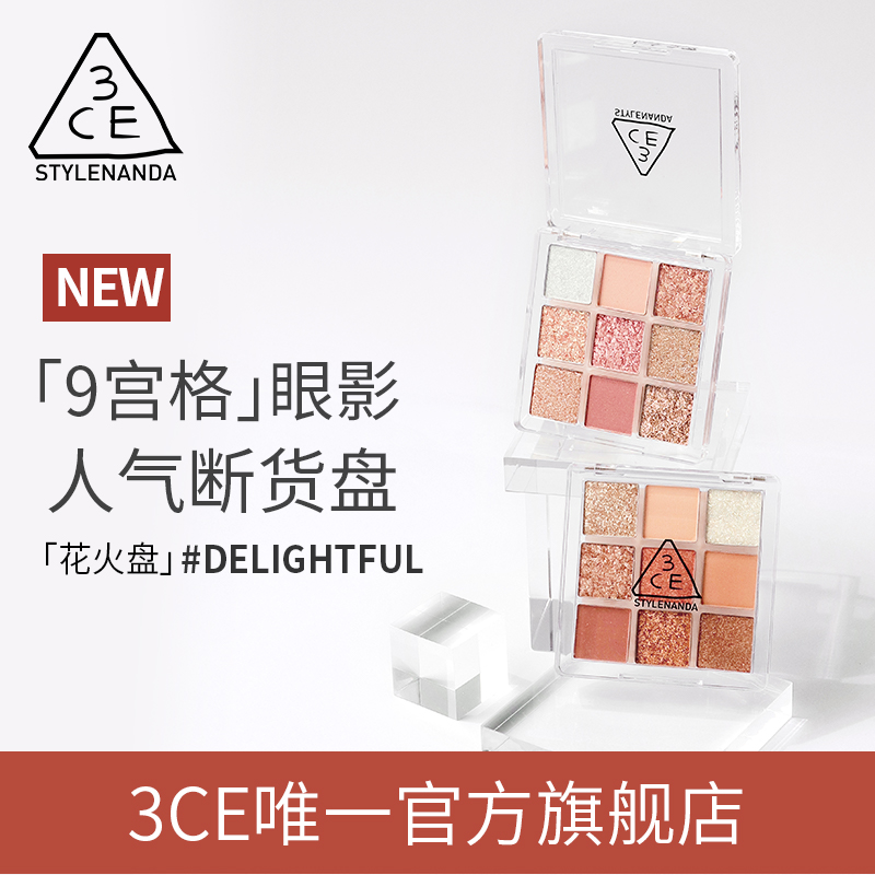 Official authentic 3CE Jiugongge eye shadow overtake pumpkin pearl milk tea tray matte transparent