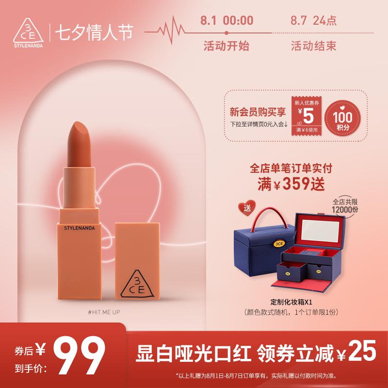 【七夕礼物】3CE哑光口红 吃土南瓜脏橘色220 韩国