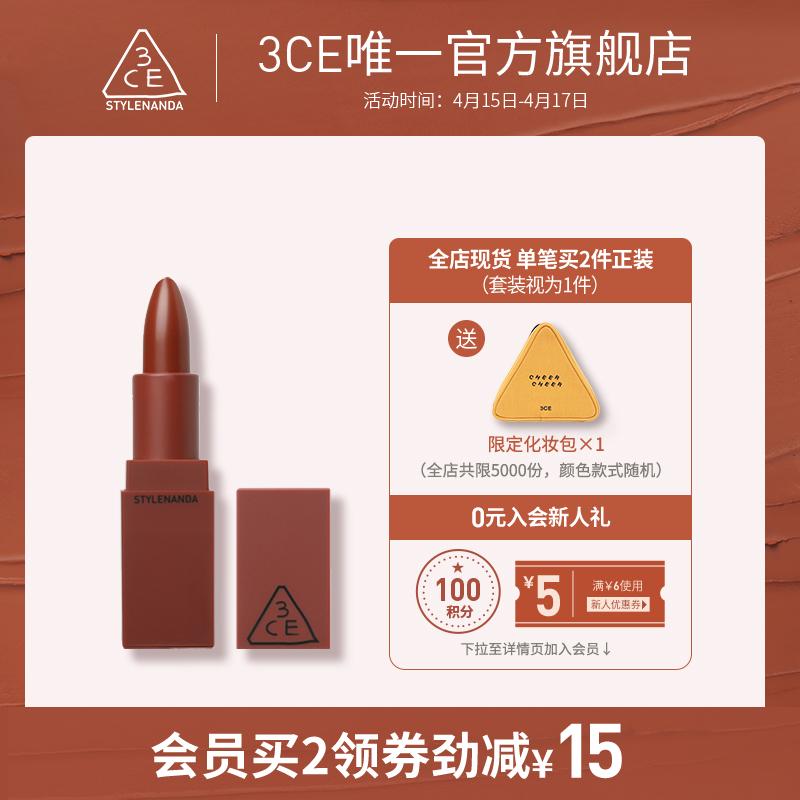 【官方正品】3CE哑光口红 吃土南瓜脏橘色220 韩国