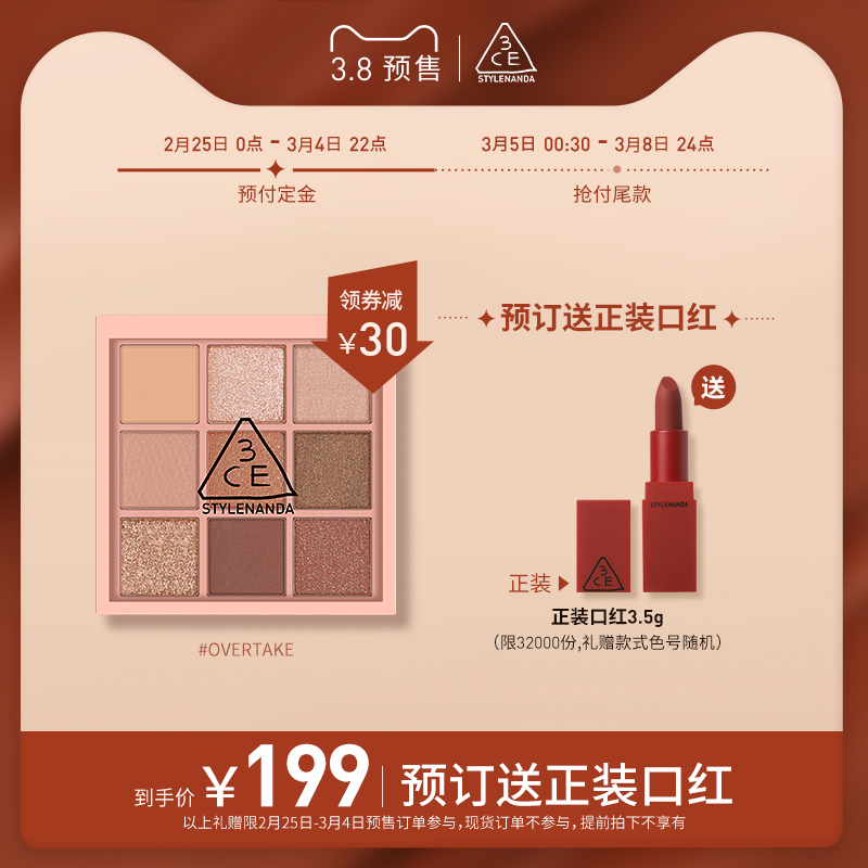 【38预售】3CE九宫格眼影overtake南瓜珠光奶茶盘哑光透明