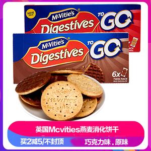 麦维他原味巧克力味燕麦消化饼干分享装 英国进口代餐饼干零食
