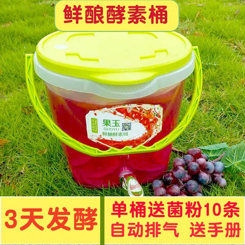 酵素水果发酵菌小姿食用小姿鲜酿酵素 家用 发酵桶快速自制发酵