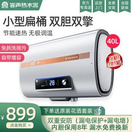 容声B5L2扁平扁桶电热水器电家用小型双内胆速热储水式40506080升图片