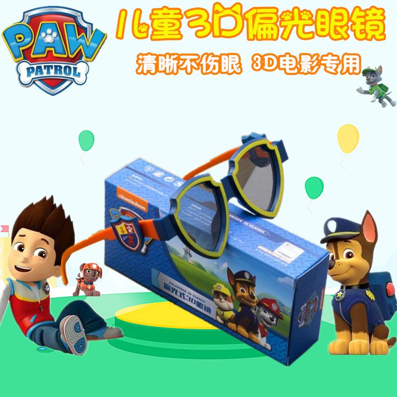 汪汪队儿童3D偏光眼镜宝宝Reald电影院通用小孩不闪式3D电视眼睛