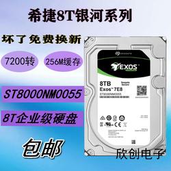 希捷8T硬盘8T台式电脑机械硬盘8T企业级硬盘8tb安防监控8000G硬盘