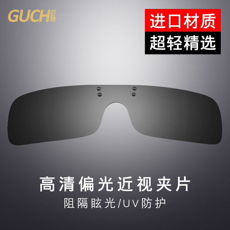 Juchi Sunglasses clip integrated polarizing mirror hanging plate type sun myopia lens for drivers driving day and night