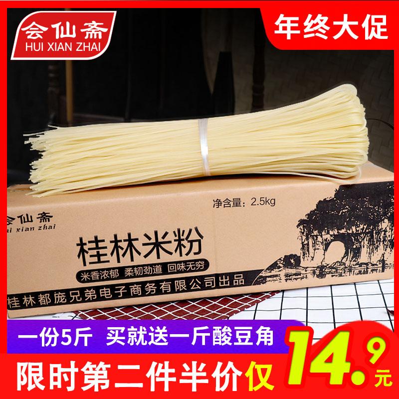 会仙斋干米粉5斤家庭装 广西特产桂林米粉粗条正宗米线云湖南贵州