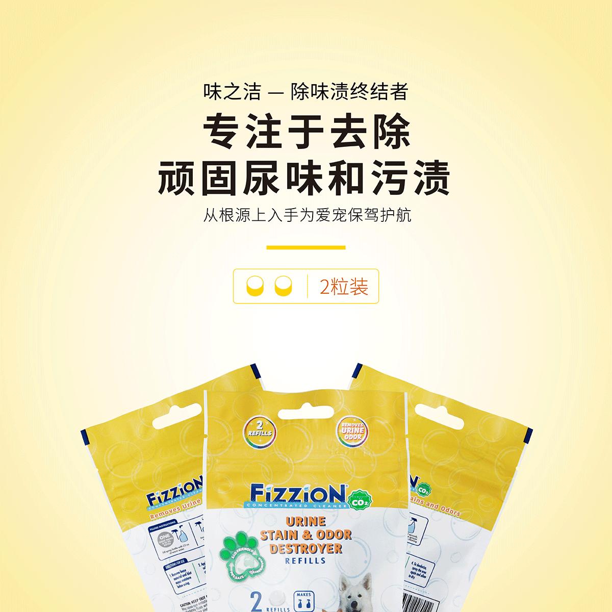 美国 除味剂 Fizzion终结者 味之洁 家用织物宠物猫狗尿清洁2粒装