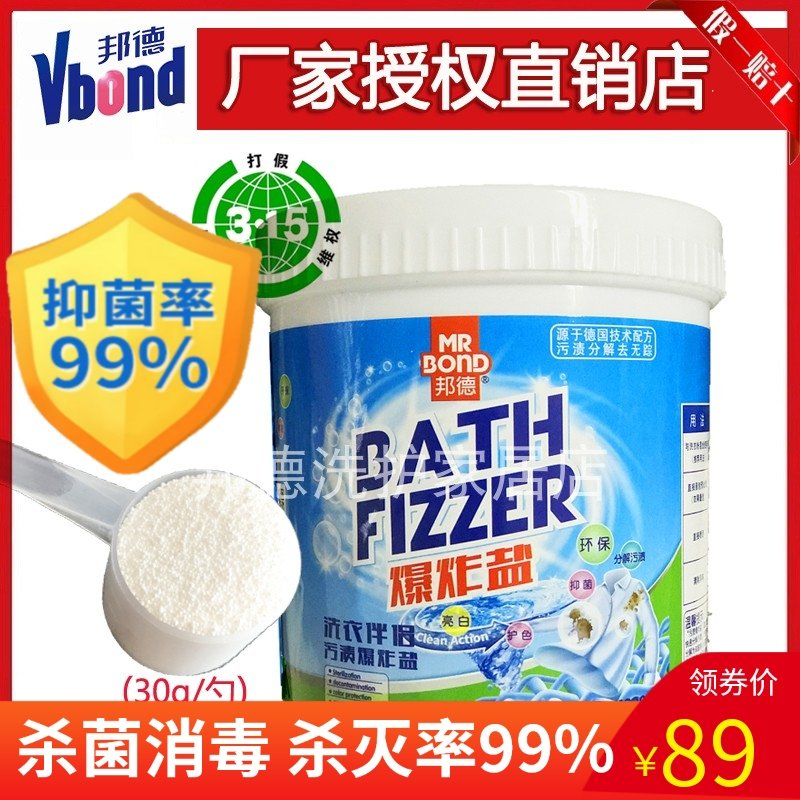 Bond explosive salt bag 1000g large barrel packaging household washing and protecting color bleaching powder for removing stains and removing yellow clothing