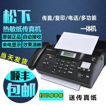 順豐包郵全新松下熱敏紙傳真機電話復印傳真一體機自動接收切紙