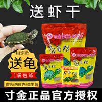 寸金龟粮包邮 乌龟饲料龟粮草龟鳄龟巴西龟小龟龟粮补钙虾干龟食