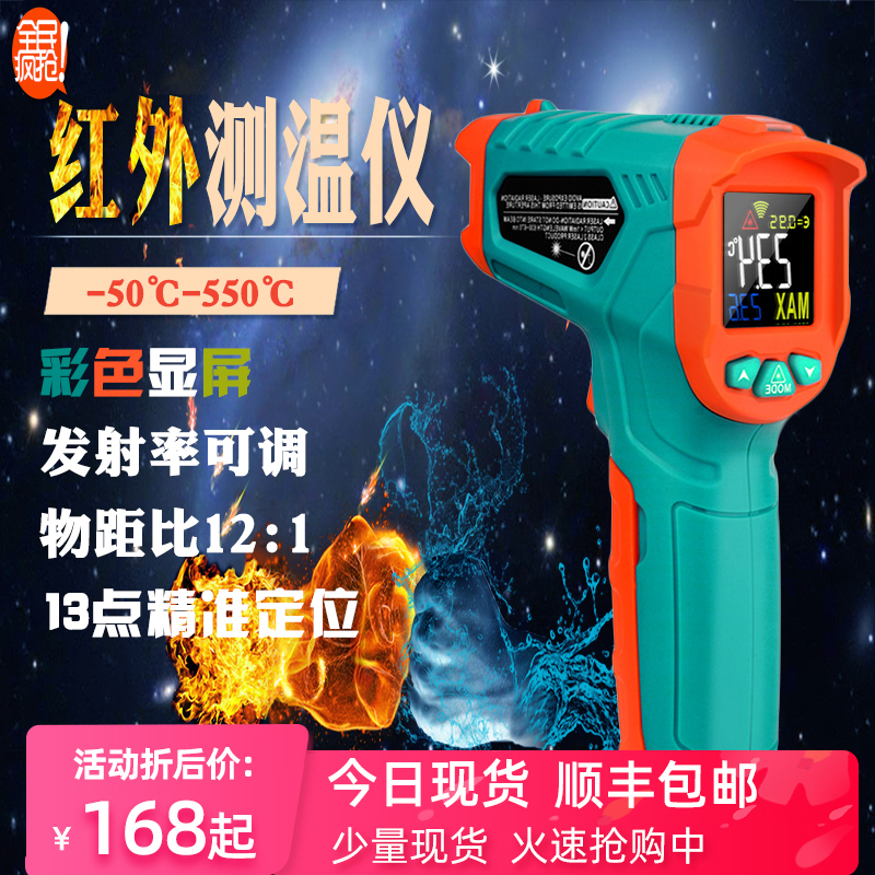 Mc818 color screen thermometer infrared thermometer industrial infrared thermometer kitchen electronic thermometer