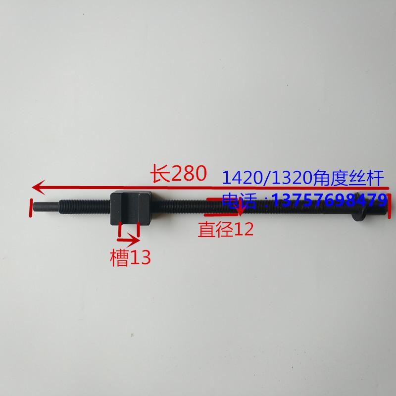 角度调节丝杆螺母磨床配件 上海三机 M1420/1320/1432/1332