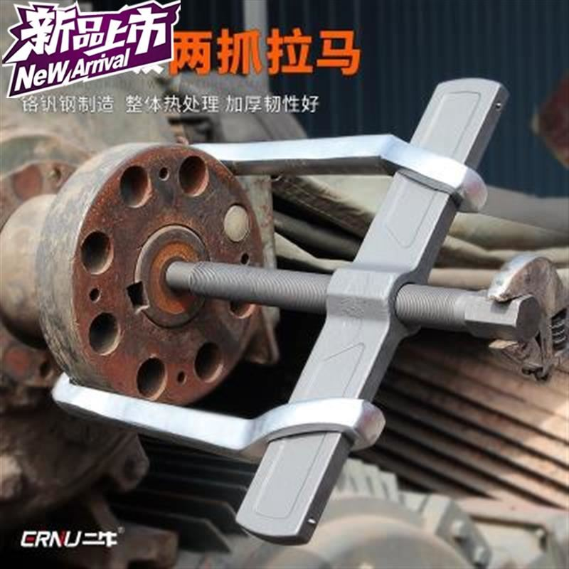Special tool for pulling bearing motor stator puller special remover