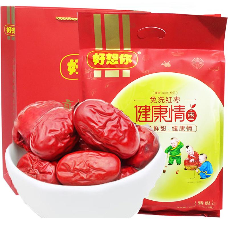 1月新枣 好想你红枣特级1000克健康情即食新疆枣阿克苏大枣灰枣