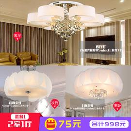 灯具全屋成套装组合水晶现代简约温馨创意客三室二厅一厅灯饰套餐图片