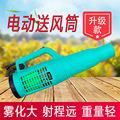 电动迷雾机喷雾器大功率农用弥雾器打药消毒强力送风筒喷枪喷头