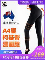 YPL澳洲小狗裤瘦腿收腹裤女塑形束腰中腰纯色提臀塑身美体家居服