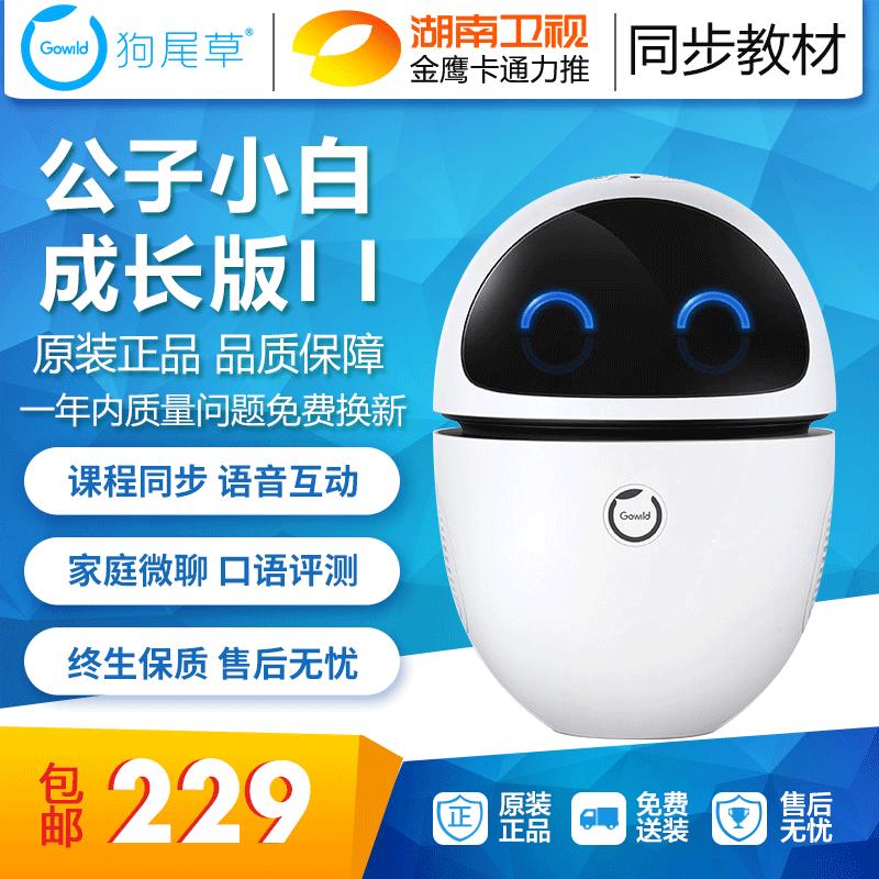 公子小白AI智能二白小明同学机器人抖音管家型儿童狗尾草成长版2