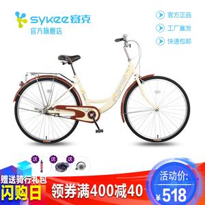 SYKEE赛克自行车24/26寸通勤车城市休闲公主车代步轻便学生淑女车