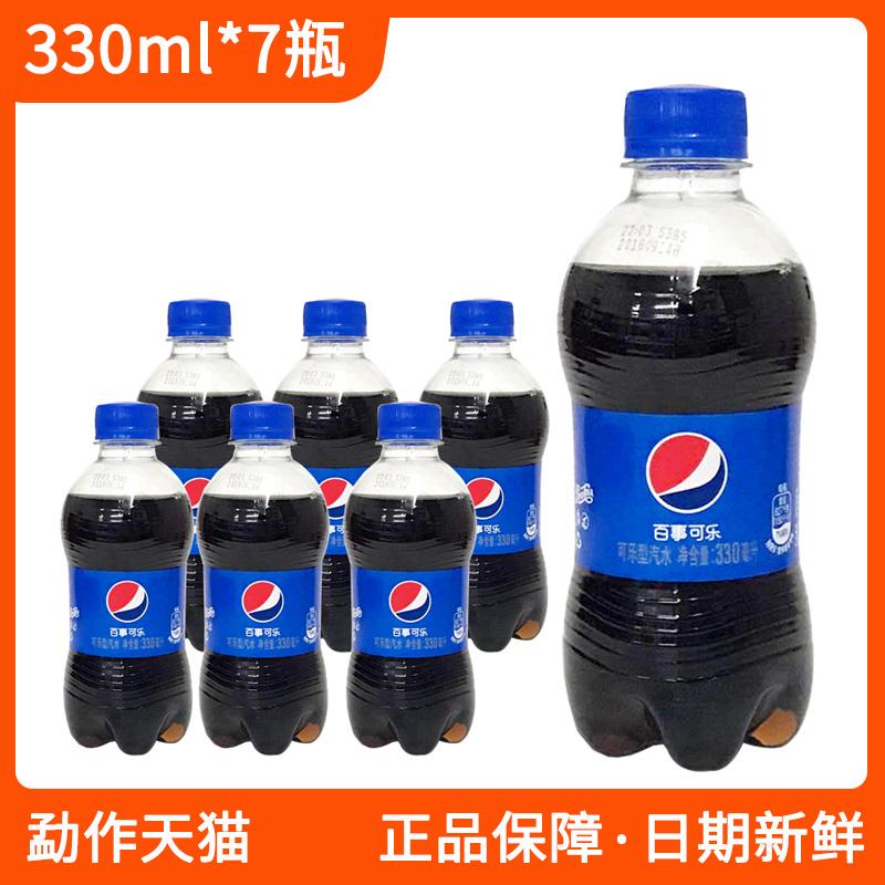 百事可乐330ml*7瓶碳酸饮料迷你瓶装可乐汽水饮品