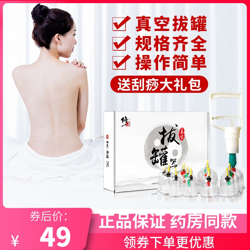 Correction of vacuum cupping device household suit negative pressure suction flameless cupping device physiotherapy suction tank non glass