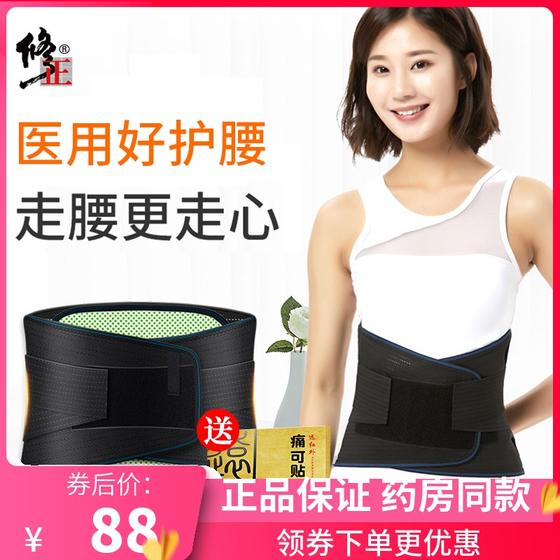 Correction of the waist pain of the belt protector and the strain of the lumbar muscle of the lumbar support
