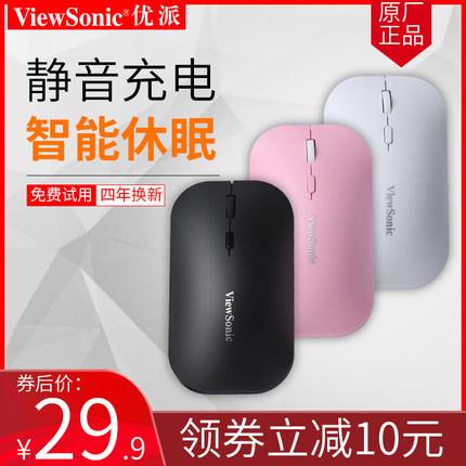 优派充电式无线鼠标静音家用办公台式电脑笔记本男女可爱无限滑鼠