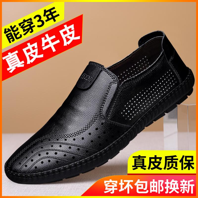 男士凉鞋真皮牛皮镂空透气软底夏天男鞋2021新款皮鞋男夏季皮凉鞋