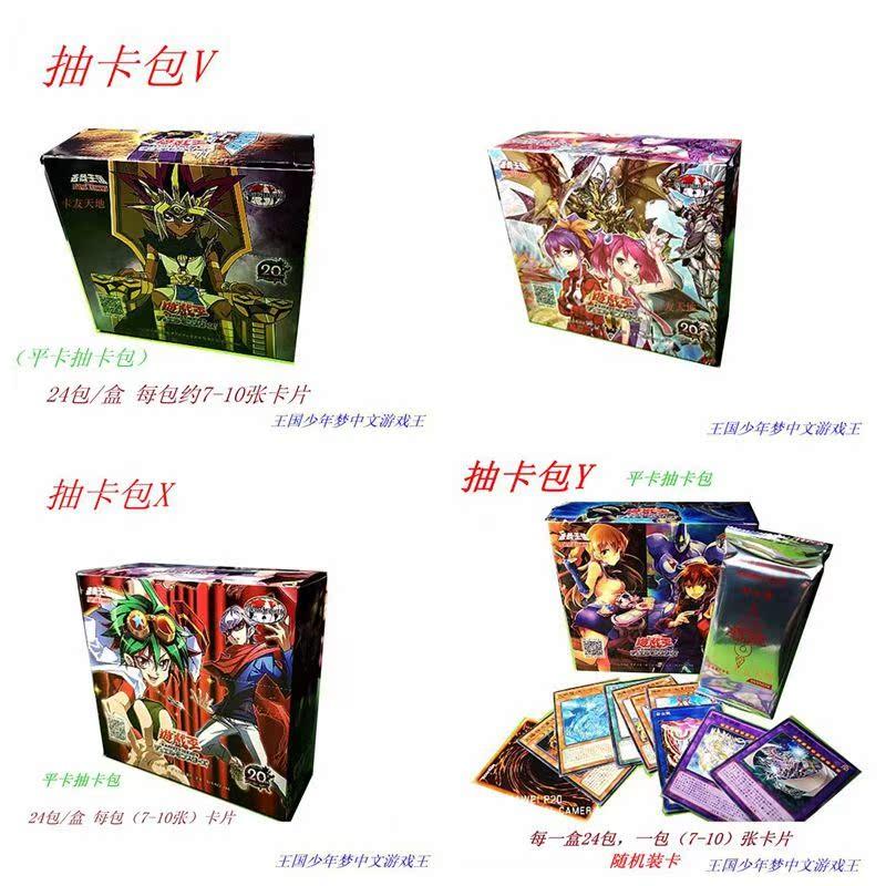 王国中文游戏王抽卡包平卡包随机卡片青眼白龙天威之龙捕食植物