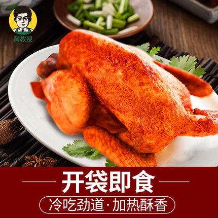 【500g*2】教授南农烧鸡包邮整只卤味即食南京特产黄非叫花鸡扒鸡