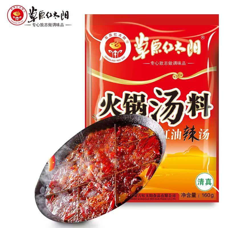 草原红太阳火锅底料160g*6袋 红油辣汤火锅汤料麻辣料涮羊肉清真